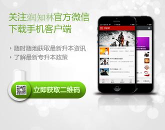 润知林官方微信二维码